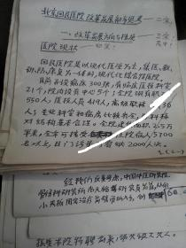 著名医学专家安迪光手稿、资料等300页