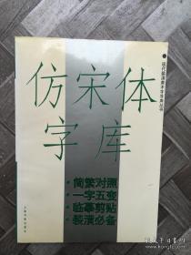 仿宋体字库