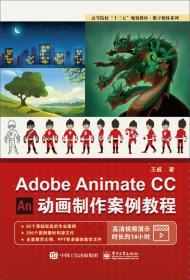 AdobeAnimateCC动画制作案例教程