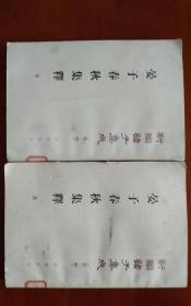 新编诸子集成(第一辑): 晏子春秋集释 上下册