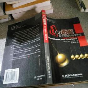 圆的历史  数学推理与物理宇宙。