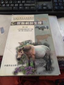 家畜解剖生理 第三版