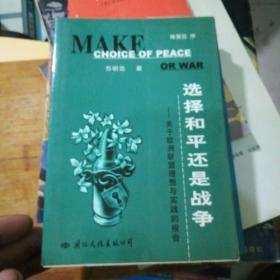 选择和平还是战争