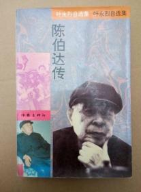 陈 伯达传(印量11000册,1993年北京一版一印)
