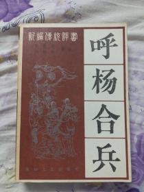 老版评书  呼杨合兵   全1册