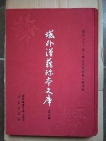域外汉籍珍本文库 第二辑 史部(拾捌)十八