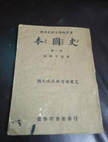 1941年出版 复兴初级中学教科书 本国史 第一册