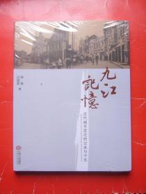 九江记忆-近代城市变迁的过去与今生(全新未拆封)