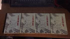 八极神童(1-4册全)