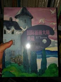 安徒生童话:国际插画大师典藏系列