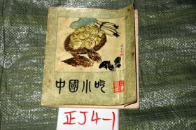中国小吃(上海风味)