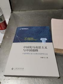 中国化马克思主义与中国道路,中国特色社会主义政治经济学引论