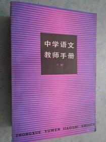 《中学语文教师手册》上下册 上海教育出版社 私藏 书品如图.
