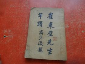 崔东壁年谱(民国17年北平文化学社出版)