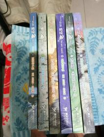 绝境狼王(新新版)全六册合售