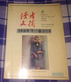 读者文摘 1989年1—6合订本 九品强 包邮挂