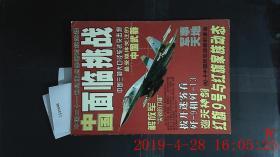军事天地 增刊