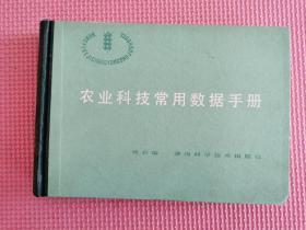 农业科技常用数据手册