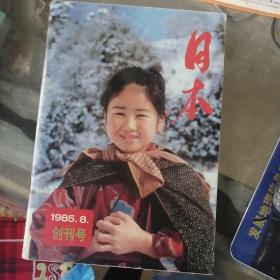 日本 创刊号1985.8