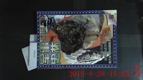军事史林 1998.9期