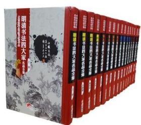 正版 中国历代书法名家名品全集(唐代、魏晋、宋元、明清) 四大家书法名品全集