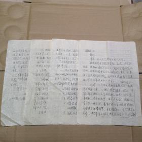 中山大学中文系教授余伟文 信札一通4页 无封