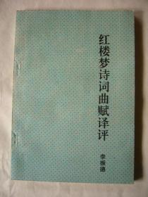 红楼梦诗词曲赋译评 作者签名本