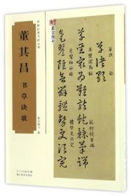 中国经典书画丛书:董其昌书草诀歌
