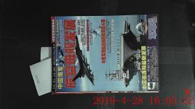 军事纵横 2002增刊
