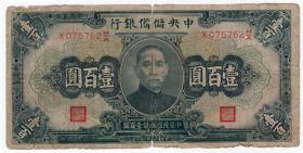 民国钱币类-----民国31年,中央储备银行