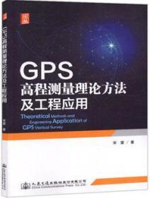 GPS高程测量理论方法及工程应用9787114147579宋雷/人民交通出版社股份有限公司/蓝图建筑书店