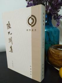 陆九渊集 理学丛书  平装 一版三印
