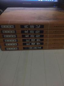 四大名著(盒装,全六册、仿线装)