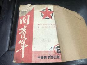 中国青年 1949年-1951年 6,7,8期 11-81期