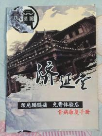 济延堂 (骨病康复手册)