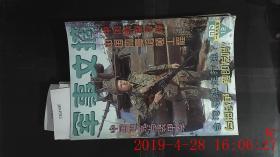 军事文摘 1999.12