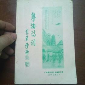 粤海诗词,孙中山,副官妇人,潘景晴名誉社长存念