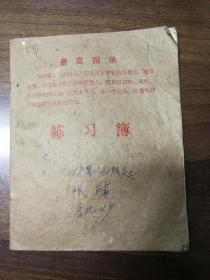 练习册2(六七十年代)1971年账本!