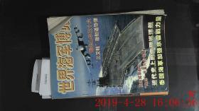 世界海军博览