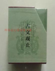 正版 中华传统国学经典:古文观止套装全4册 线装书局