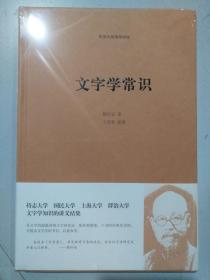 精装全新 文字学常识 胡朴安著 山东画报出版社