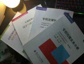 全国专利代理人资格考试考前培训系列教材:(1-4)4本