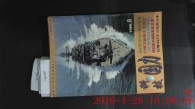 科技与国力 1999.8