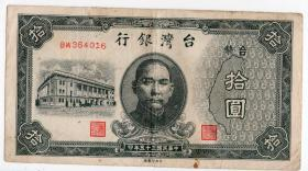 民国钱币类-----民国35年,台湾银行