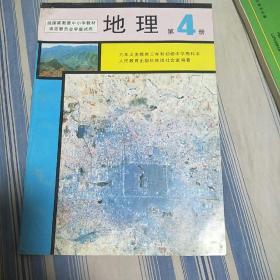 地理第4册