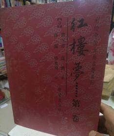 彩绘中国古典名著系列《红楼梦》第二卷