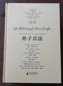 正版未开封:东方智慧丛书  孙子兵法(汉缅对照)9787549582686