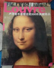原版 卢浮宫不容错过的300件典藏精品【软精装大16开全彩铜版纸精印】中文版