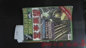 军事展望 1999.1期