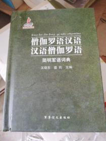 僧伽罗语汉语汉语僧伽罗语简明军语词典